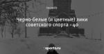 Черно-белые (и цветные) лики советского спорта - 40