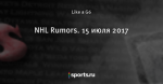 NHL Rumors. 15 июля 2017