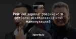 Рейтинг зарплат российского футбола: исследование или манипуляция?