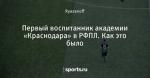 Первый воспитанник академии «Краснодара» в РФПЛ. Как это было