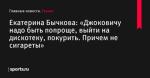 «Джоковичу надо быть попроще, выйти на дискотеку, покурить. Причем не сигареты», сообщает Екатерина Бычкова - Теннис - Sports.ru