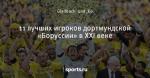 11 лучших игроков дортмундской «Боруссии» в XXI веке