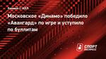 Московское «Динамо» победило «Авангард» поигре иуступило побуллитам