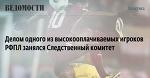 Делом одного из высокооплачиваемых игроков РФПЛ занялся Следственный комитет