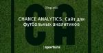 CHANCE ANALYTICS. Сайт для футбольных аналитиков