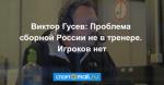 Виктор Гусев: Проблема сборной России не в тренере. Игроков нет