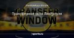 Трансферное окно Ливерпуля