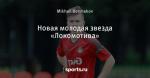 Новая молодая звезда «Локомотива»
