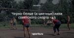 Черно-белые (и цветные) лики советского спорта - 43