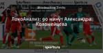 ЛокоАнализ: 90 минут Александра Коломейцева
