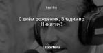 С днём рождения, Владимир Никитич!