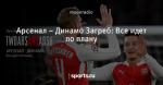 Арсенал – Динамо Загреб: Все идет по плану