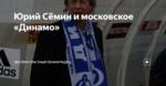 Юрий Сёмин и московское «Динамо»