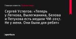 «Теперь у Легкова, Вылегжанина, Белова и Петухова есть медали ЧМ-2017. Не у меня. Они были для ребят», сообщает Сергей Устюгов - Лыжные виды - Sports.ru
