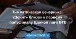 Тимматическая вечеринка. «Зенит» близок к первому полуфиналу Единой лиги ВТБ