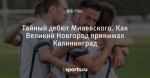 Тайный дебют Милевского. Как Великий Новгород принимал Калининград