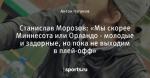 Станислав Морозов: «Мы скорее Миннесота или Орландо - молодые и задорные, но пока не выходим в плей-офф»