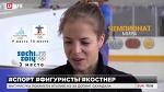 Каролина Костнер уехала тренироваться в Россию