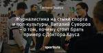 Журналистика на стыке спорта и поп-культуры. Виталий Суворов – о том, почему стоит брать пример с Доктора Хауса
