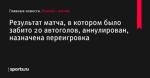 Результат матча, в котором было забито 20 автоголов, аннулирован, назначена переигровка - Хоккей с мячом - Sports.ru