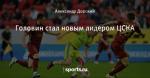 Головин стал новым лидером ЦСКА