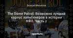 The Dome Patrol: Возможно лучший корпус лайнбекеров в истории НФЛ. Часть 2
