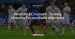 Авантюра Слуцкого. Почему сборная России была обречена