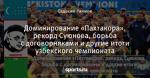 Доминирование «Пахтакора», рекорд Суюнова, борьба с договорняками и другие итоги узбекского чемпионата