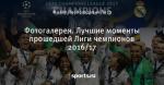 Фотогалерея. Лучшие моменты прошедшей Лиги чемпионов 2016/17