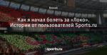 Как я начал болеть за «Локо». Истории от пользователей Sports.ru