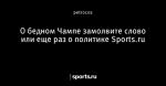О бедном Чампе замолвите слово или еще раз о политике Sports.ru