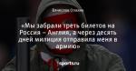«Мы забрали треть билетов на Россия – Англия, а через десять дней милиция отправила меня в армию»