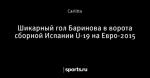 Шикарный гол Баринова в ворота сборной Испании U-19 на Евро-2015