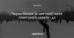 Черно-белые (и цветные) лики советского спорта - 41