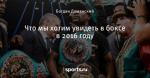 Что мы хотим увидеть в боксе в 2016 году
