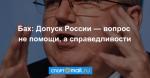 Бах: Допуск России — вопрос не помощи, а справедливости