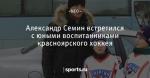 Александр Семин встретился с юными воспитанниками красноярского хоккея