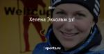 Хелена Экхольм 31!