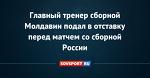 Главный тренер сборной Молдавии подал в отставку перед матчем со сборной России