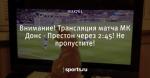 Внимание! Трансляция матча МК Донс - Престон через 2:45! Не пропустите!