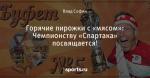 Горячие пирожки с «мясом»: Чемпионству «Спартака» посвящается!