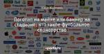 Логотип на майке или баннер на стадионе: что такое футбольное спонсорство