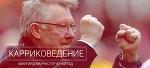 Миллиард фунтов от Фергюсона - United - Блоги - Sports.ru