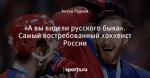 «А вы видели русского быка». Самый востребованный хоккеист России