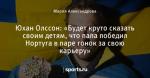 Юхан Олссон: «Будет круто сказать своим детям, что папа победил Нортуга в паре гонок за свою карьеру» - HellnerBacken - Блоги - Sports.ru