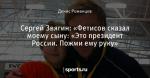 Сергей Звягин: «Фетисов сказал моему сыну: «Это президент России. Пожми ему руку»