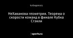НеХаванова геометрия. Теорема о скорости команд в финале Кубка Стэнли