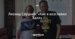 Леонид Слуцкий: «Как я возглавил Халл»