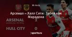 Арсенал – Халл Сити: Забей как Марадона