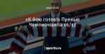 «К бою готов!» Превью Чемпионшипа 16/17